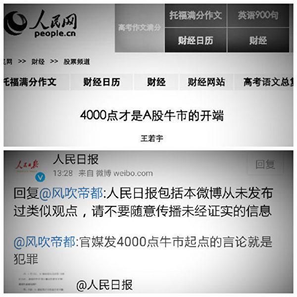 中共官媒《人民日報》此前曾刊文指「4000點才是A股牛市的開端」。但面對各界輿論指責,《人民日報》官微否認有上述說法。(網絡圖片)