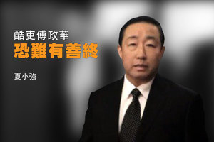 夏小強:酷吏傅政華恐難有善終