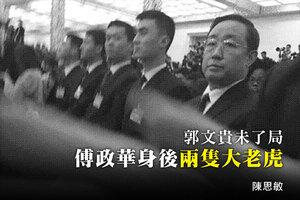 陳思敏:郭文貴未了局 傅政華身後兩隻大老虎