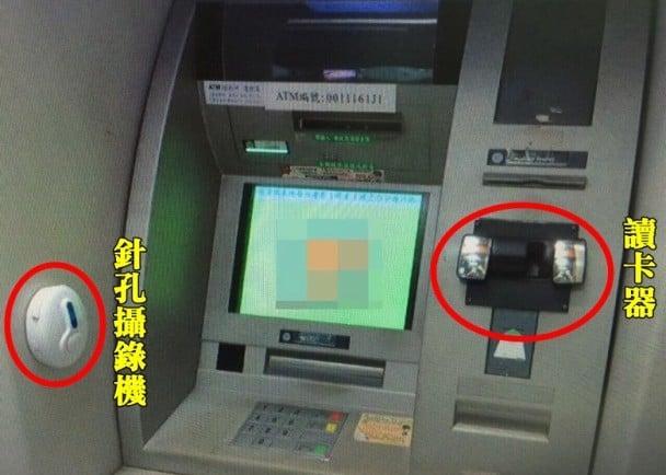 近日,深圳發現一宗在提款機上安裝測錄設備或針孔攝像頭,盜取客戶信息後,再偽造銀行卡偷錢。(網絡圖片)