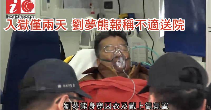 入獄僅兩天 劉夢熊報稱不適送院