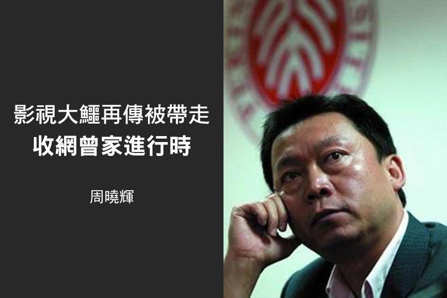 據消息人士稱,現歡喜傳媒董事局主席董平在北京兩會期間被帶走,但未有官方證實。(網絡圖片)