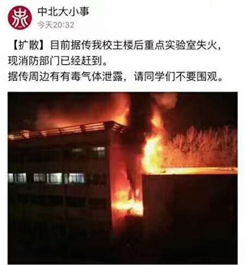 山西太原中北大學科研樓突發大火,現場火光沖天。(網絡圖片)