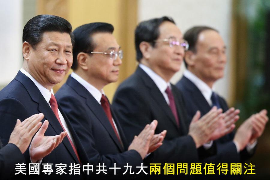中共「兩會」已結束。隨著今秋中共「十九大」的舉行,有美國專家指「十九大」上有兩個問題將值得關注。(Feng Li/Getty Images)
