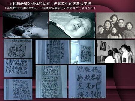 圖為卞仲耘的遺體和貼在她家的大字報。(網路圖片)