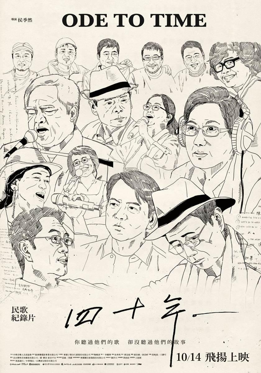 紀錄片《四十年》電影海報(網路圖片)
