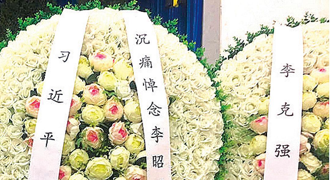 3月17日,北京八寶山,李昭遺像下擺放的習近平等中共政治局高層人物所送花圈。(網絡圖片)