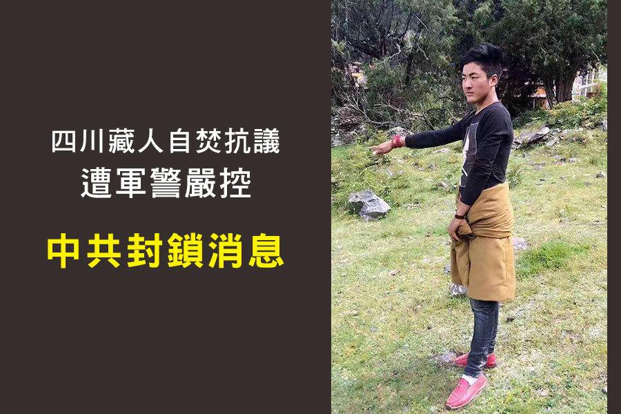 四川藏人白瑪堅參於3月18日在甘孜縣城展開自焚抗議活動,隨即被中共警方滅火強行帶走,生死不明。(自由亞洲電台)