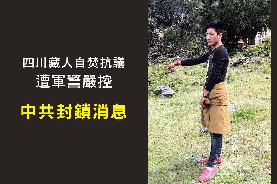 四川藏人自焚抗議遭軍警嚴控 中共封鎖消息