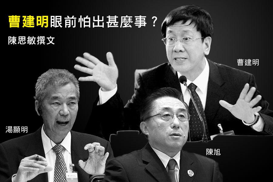 中共最高檢察院檢察長曹建明。(大紀元合成圖)