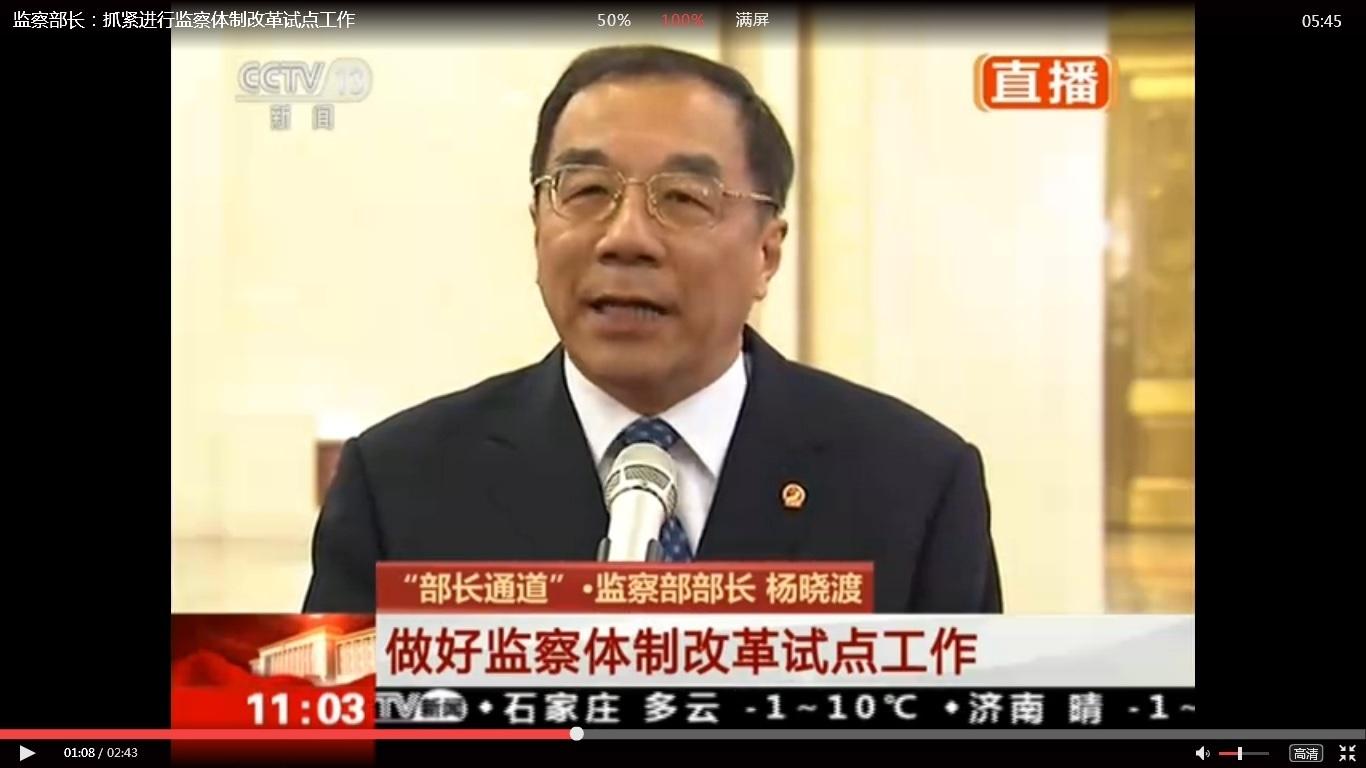 中紀委副書記、監察部部長楊曉渡3月18日公開警告中國企業家:「希望掌握經濟權力之後謀取政治權力,這是十分危險的。」(視像擷圖)