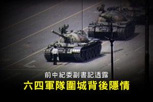 前中紀委副書記透露六四軍隊圍城背後隱情