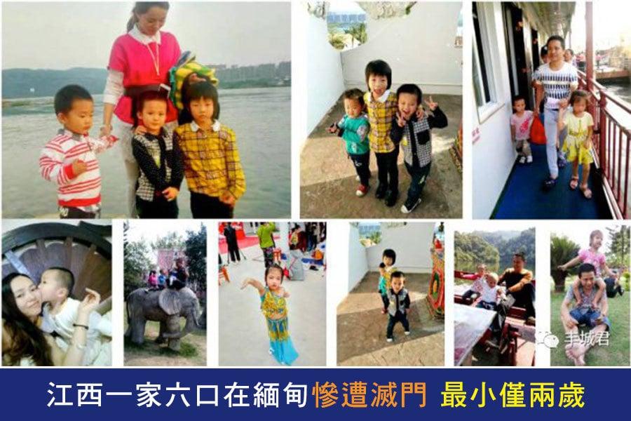 江西省豐城市一家6口在緬甸遇害,三個大人三個小孩,最小的只有2歲。目前,犯罪嫌疑人已被抓獲,但慘案原因,緬方還未給出信息。圖為遇害一家。(網絡圖片)