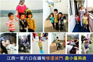 江西一家六口在緬甸慘遭滅門 最小僅兩歲