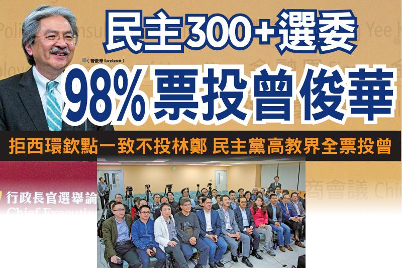 由民主派選委組成的「民主300+」昨晚開會後,宣佈98%選委將投票給候選人曾俊華。(蔡雯文/大紀元)
