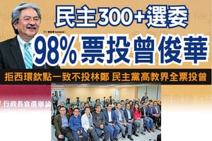民主300+選委 98%票投曾俊華