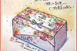 彩繪生活(314)喜餅