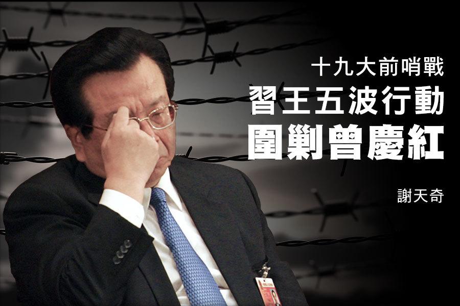 香港特首爭奪戰,作為「十九大」高層博弈的前哨戰與風向標,習江雙方博弈激烈,並在常委層面展開對決。從去年底到現在不到四個月時間內,習當局除了啟動「第二號專案」外,另外至少還有四波行動指向曾慶紅家族及其操控的香港勢力。(大紀元合成圖片)