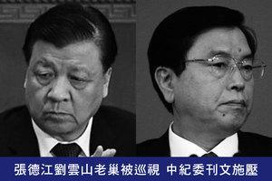 張德江劉雲山老巢被巡視 中紀委刊文施壓