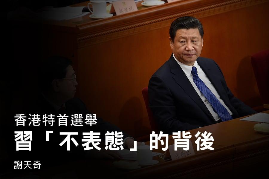 習近平對香港特首選舉「絕對不表態」,但對香港江派勢力的清洗不斷升級。(WANG ZHAO/AFP/Getty Images/大紀元合成圖)