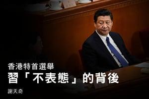 謝天奇:香港特首選舉 習「不表態」的背後