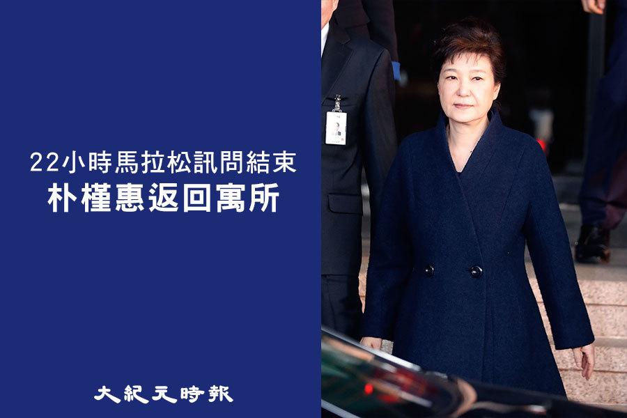 涉貪瀆醜聞下台的前南韓總統朴槿惠接受檢方馬拉松式訊問長達22小時後,今天清晨離開檢察官辦公室返家。(Jeon Heon-Kyun-Pool/Getty Images)