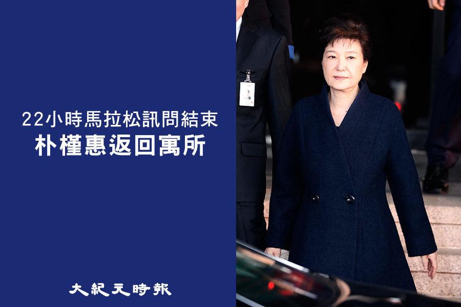 朴槿惠廿二小時馬拉松訊問結束返家