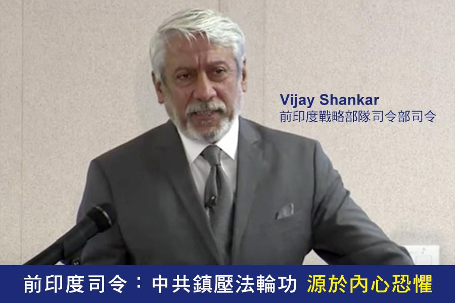 圖為印度戰略部隊司令部前司令Vijay Shankar。(視像擷圖)