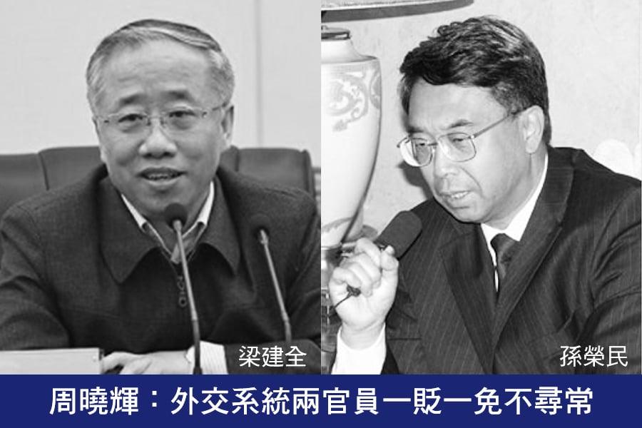 周曉輝:外交系統兩官員一貶一免不尋常