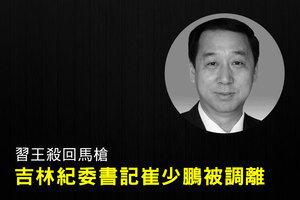 習王殺回馬槍 吉林紀委書記崔少鵬被調離