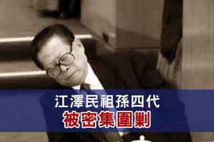 謝天奇:江澤民祖孫四代被密集圍剿