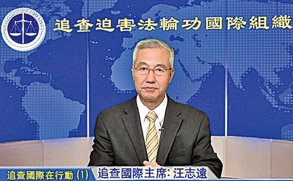 原中國航空軍醫主任醫生、追查迫害法輪功國際組織負責人汪志遠。(網絡圖片)