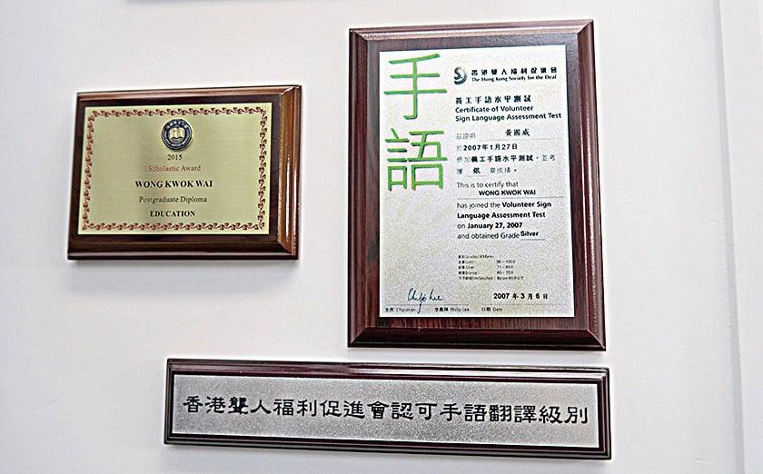 註冊中醫師黃國威能操手語逾十年,紮根天水圍為基層服務。