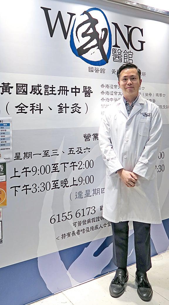 黃國威  註冊中醫師 畢業於香港浸會大學中醫學士及生物醫學(榮譽)學士(雙學位)課程,精通現代醫學、中醫及中藥理論。擅長運用中藥及針灸治療皮膚、婦科及情緒病。