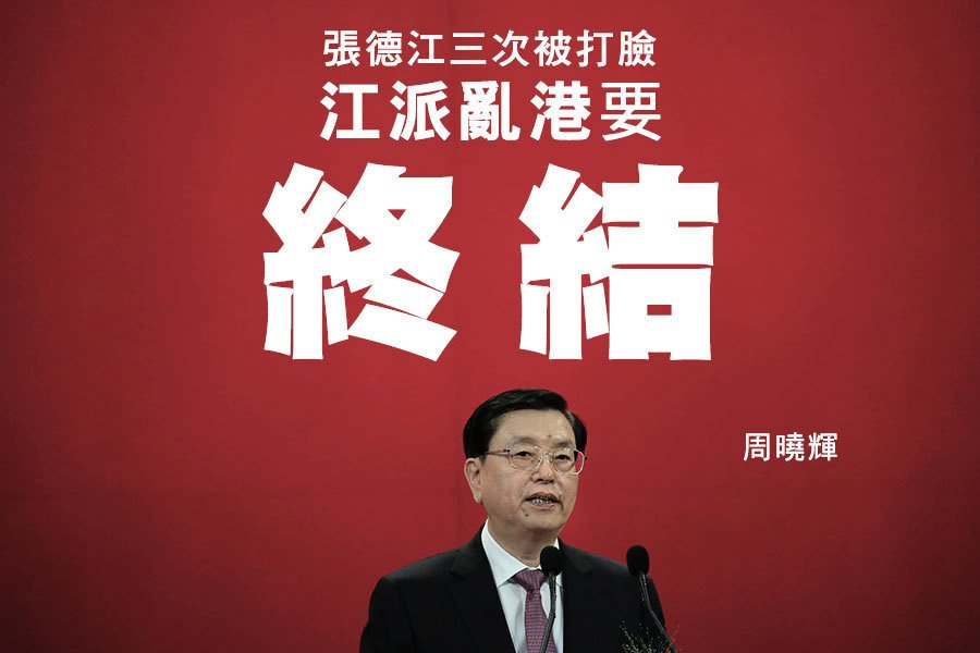周曉輝:張德江三次被打臉 江派亂港要終結