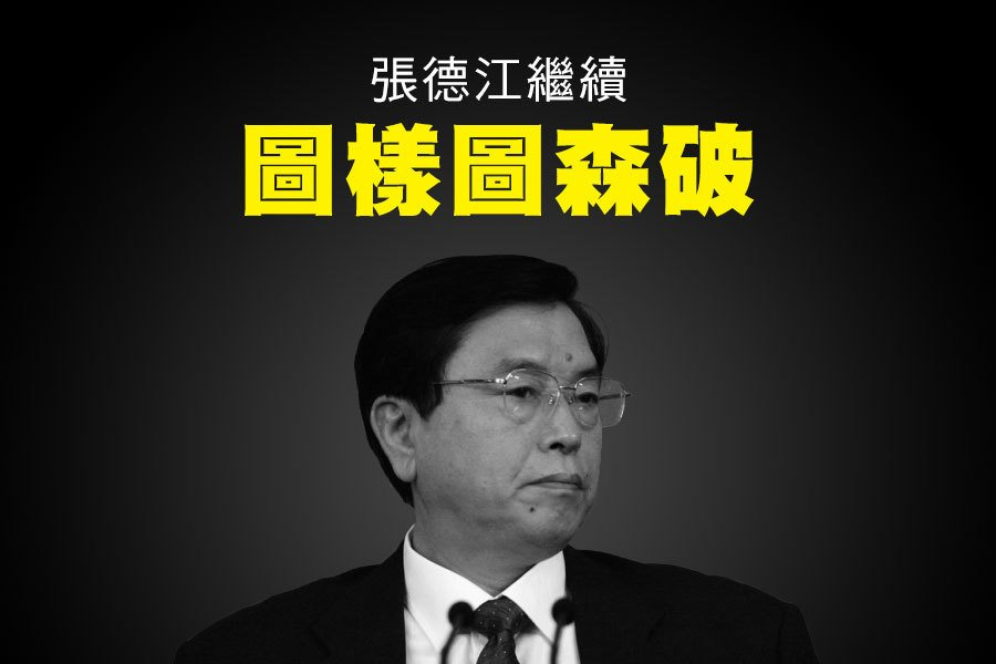 資深時事評論員夏小強認為,張德江接棒其幕後老闆江澤民,在香港特首選舉中的亂港行動,與江澤民一樣「圖樣圖森破」。(Getty Images/大紀元合成圖)