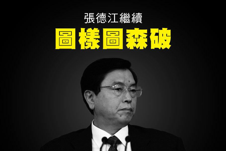 夏小強:張德江接棒江澤民 繼續圖樣圖森破