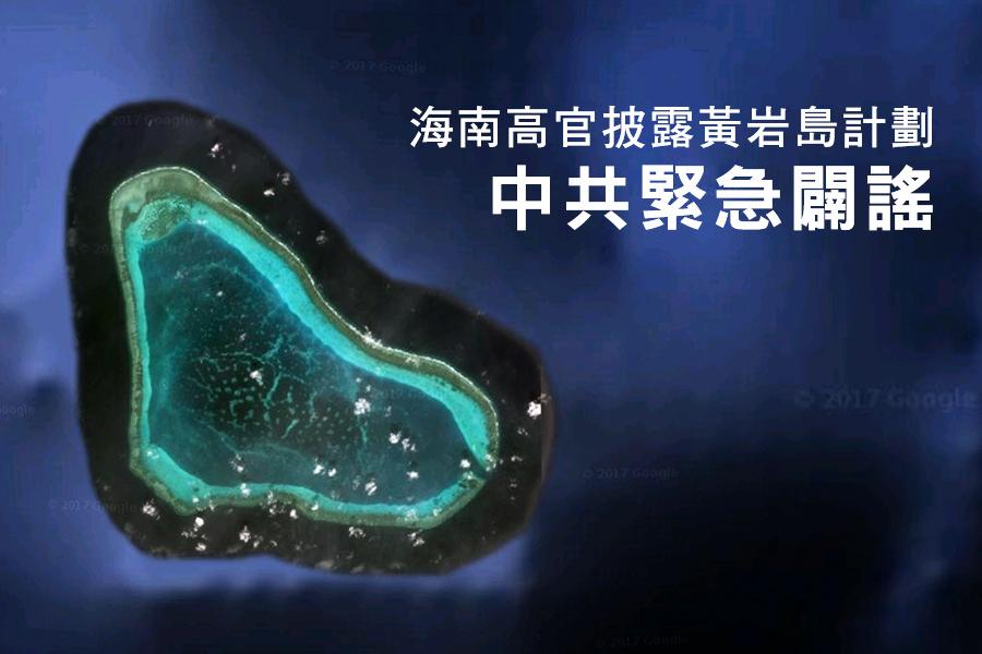 海南高官披露黃岩島計劃 中共緊急闢謠