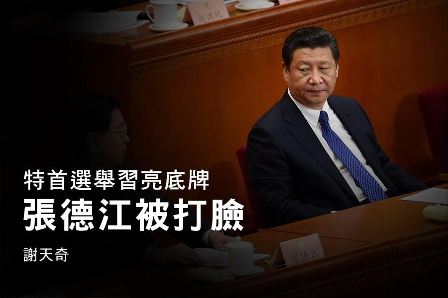 資深時事評論員謝天奇認為,香港作為江澤民集團殘餘的最後攪局窩點之一,無疑成為習陣營的重點清洗目標。圍繞香港特首選舉,習陣營連環動作清洗香港政商圈、江派黑幫勢力,與江派常委張德江公開對決,釋放志在必得的信號;江派節節敗退,大勢已去的徵兆明顯。(WANG ZHAO/AFP/Getty Images)