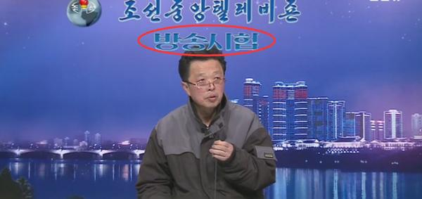 3月24日,北韓國家電視台突然在播放電視節目之前出現非正常畫面,引發南韓猜測。(網絡圖片)