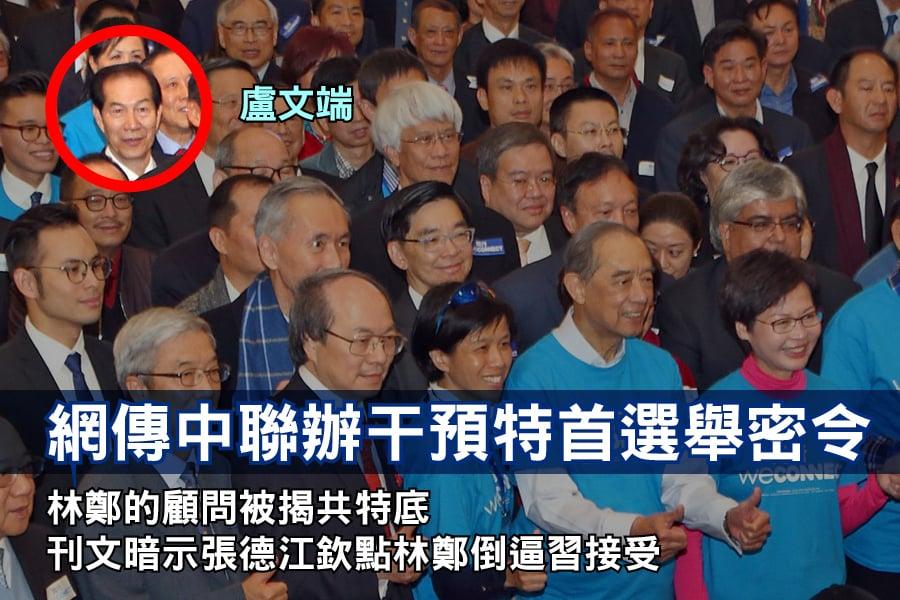 在今次特首選舉上,中央出現兩種聲音。有別於過去「江握手董建華」、「曾慶紅推薦梁振英」等不同的是,習當局在二會期間透過多個途徑傳遞對香港特首選舉的態度「不欽點、讓香港選委自己選」,同時,江派政治局常委張德江推行「中央任命論」力捧民望低的林鄭月娥當選,習近平、張德江顯示出現嚴重分歧,令香港選情充滿懸念。圖為盧文端出席林鄭月娥的選舉活動。(大紀元資料圖片)
