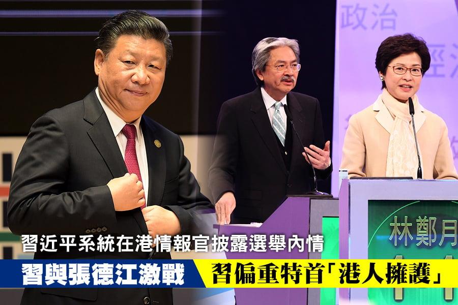 【獨家】習與張德江激戰 習偏重特首「港人擁護」