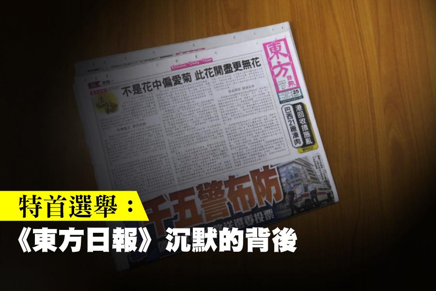 特首選舉:《東方日報》沉默的背後