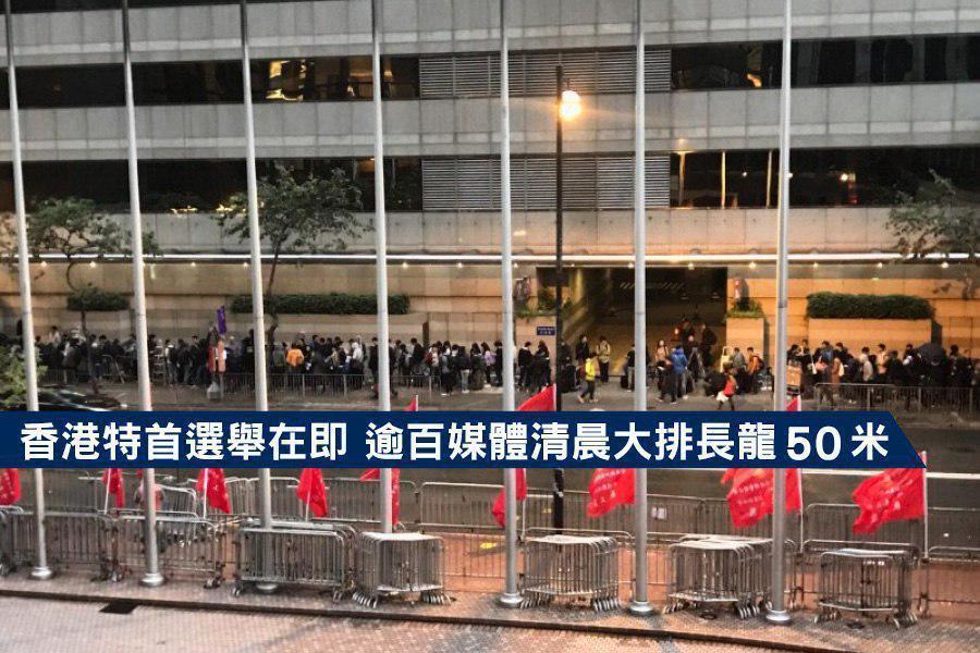 特首選舉在即 逾百媒體清晨大排長龍五十米