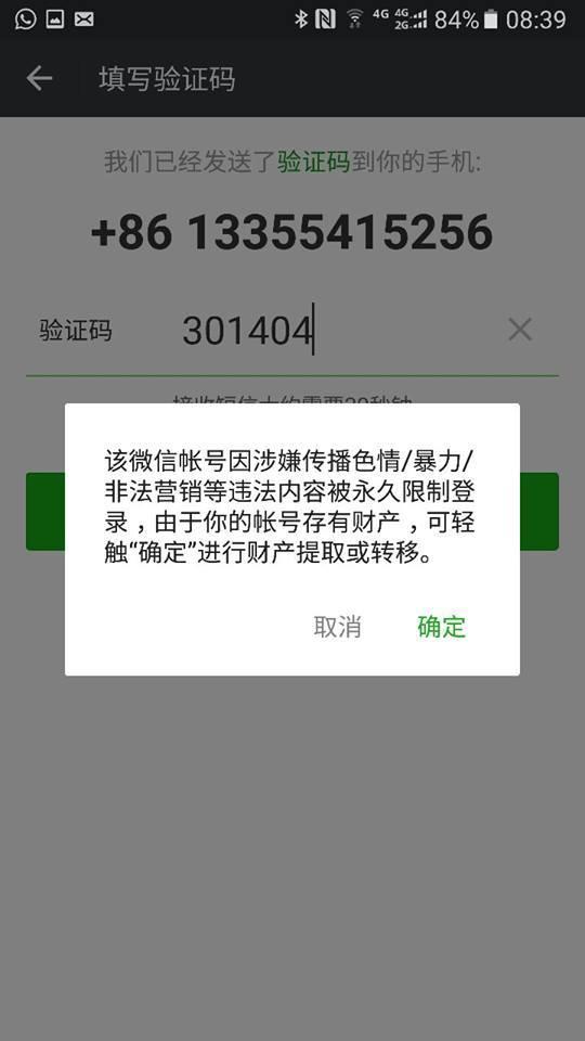 中共封殺大批微信群 律師起訴要維權