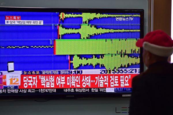 2016年1月6日,北韓進行第四次核試,外界測到相當於5.1級地震,中國東北有震感。(YEON-JE/AFP/Getty Images)