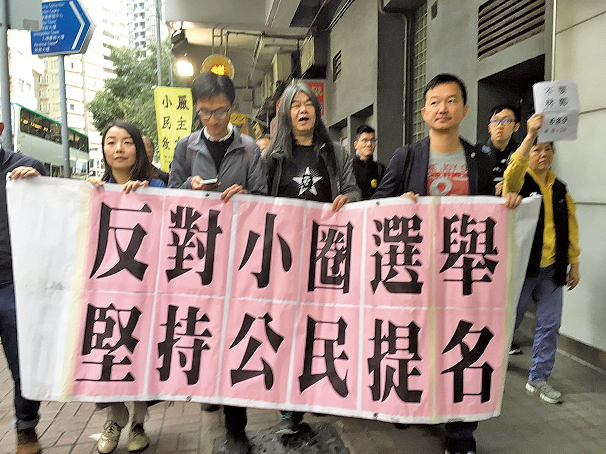 民間人權陣線趁特首選舉,遊行到投票會場附近抗議,表明表「反對中共欽點」以及要求「真普選」。(孫青天/大紀元)