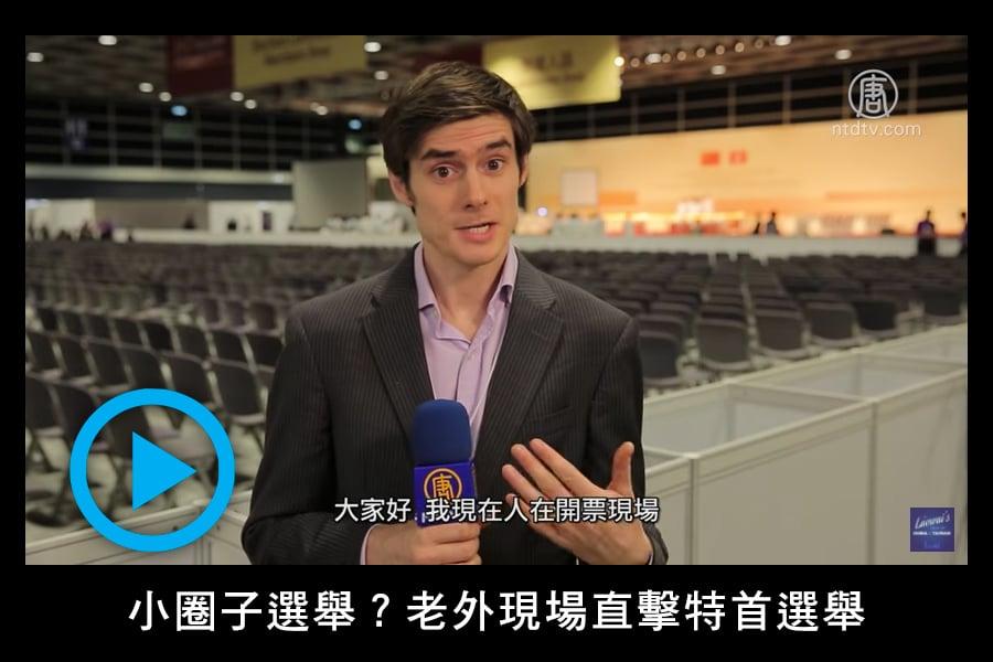 特首選舉結果26日揭曉,新唐人《老外看中國》節目主持人郝毅博特地從紐約飛赴香港,報道香港特首究竟是怎麼選出來的。現場情況如何?一起來看看。(視像擷圖)