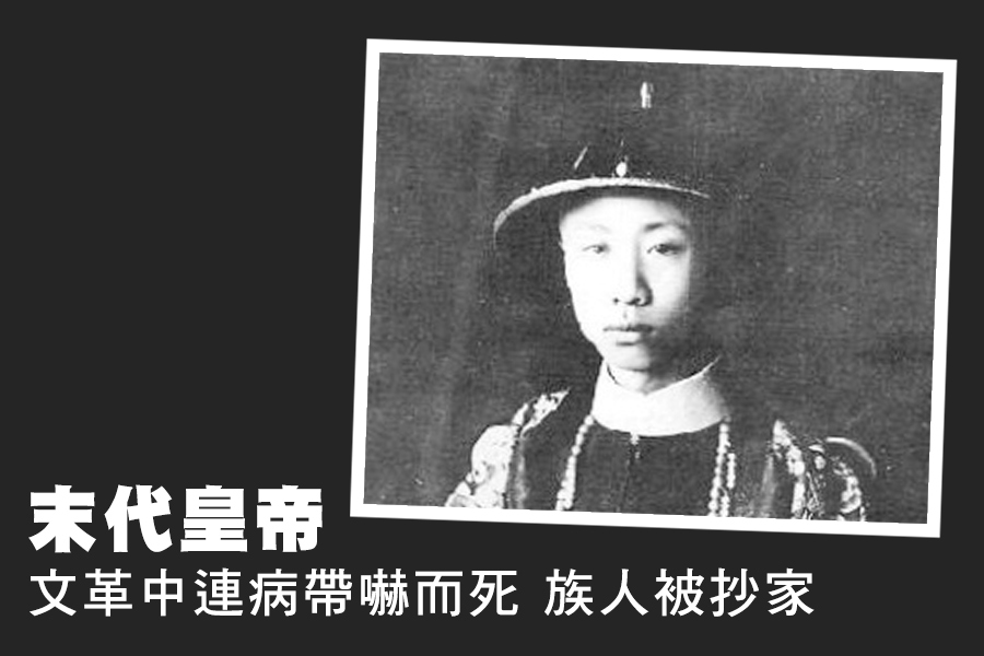 中國最後一個皇帝——宣統皇帝溥儀。(維基公有領域)