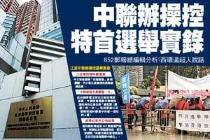 中聯辦操控特首選舉實錄